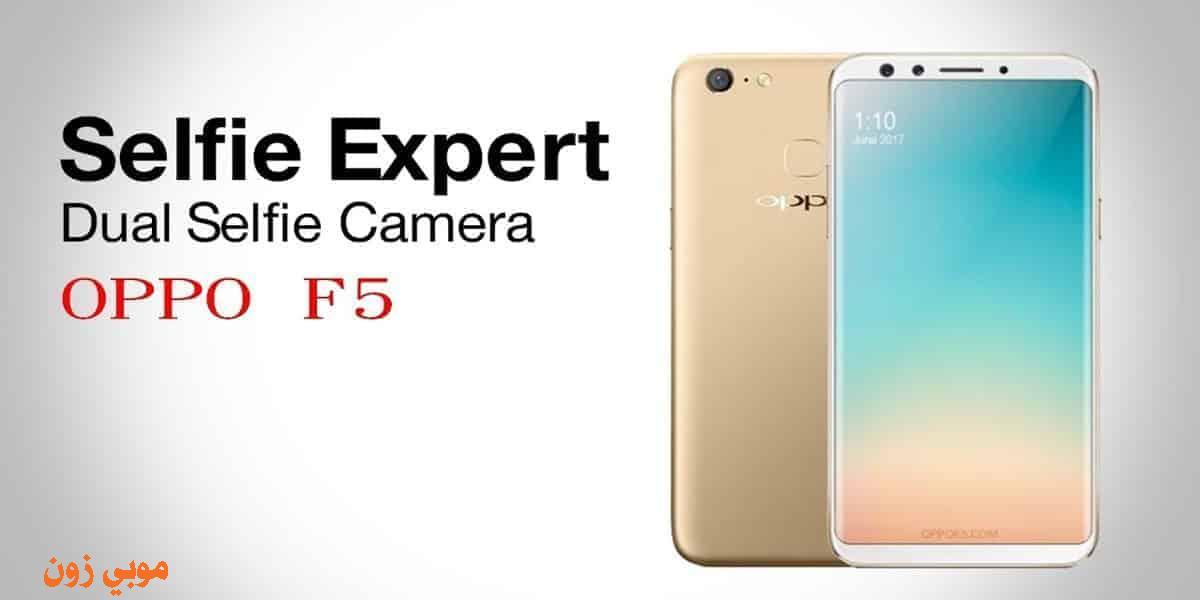 مواصفات هاتف OPPO F5 الجديد مع المميزات والعيوب
