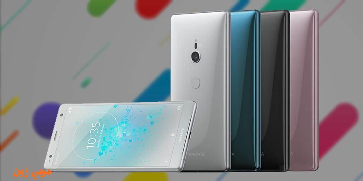 مواصفات هاتف سوني Sony Xperia XZ2 المميزات العيوب السعر