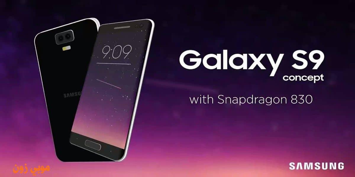 مواصفات سامسونج Samsung Galaxy S9 المميزات العيوب السعر