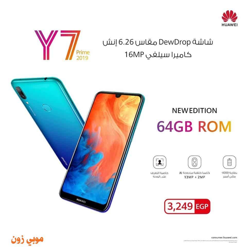 سعر Huawei Y7 Prime 2019  نسخة 64 جيجا