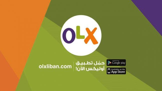 تطبيق أوليكس OLX Arabia تحميل مع المميزات والعيوب