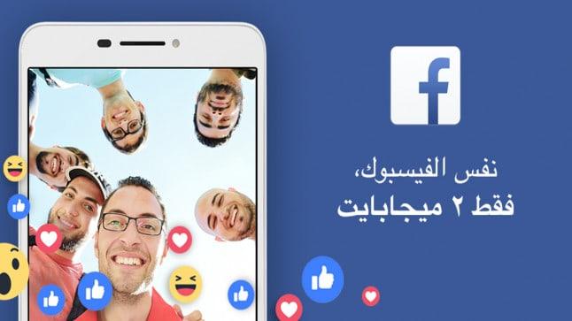 تحميل تطبيق فيس بوك لايت Facebook Lite 2019