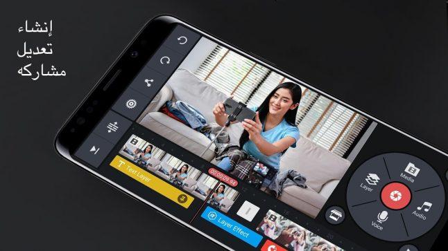 تحميل تطبيق كين ماستر 2020 KineMaster لتعديل الفيديوهات