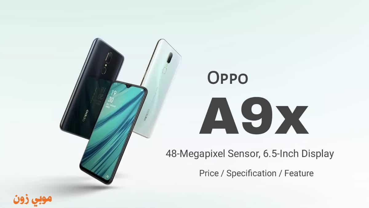 سعر موبايل اوبو Oppo A9x