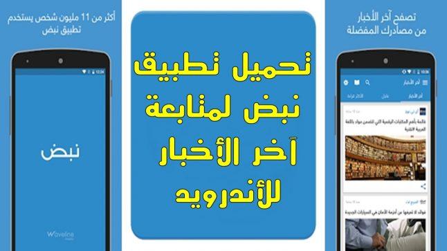 تحميل تطبيق نبض الإخباري Nabd news للأندرويد
