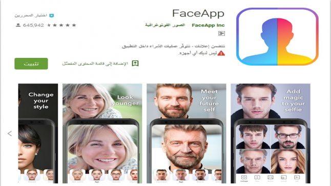 تحميل برنامج Face app فيس اب صورتك لما تكبر 2020