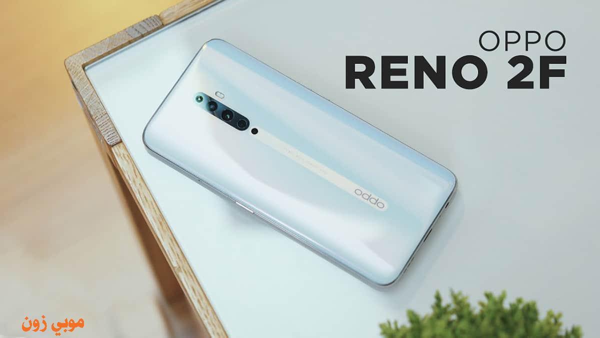 سعر ومواصفات اوبو رينو Oppo Reno 2f عيوب مميزات موبي زون
