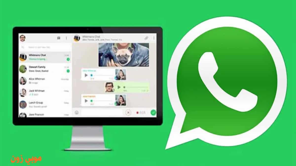 رابط واتساب ويب للكمبيوتر Whatsapp Web