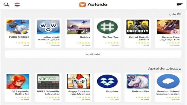 تحميل تطبيق ابتويد Aptoide متجر مجاني للاندرويد 2020