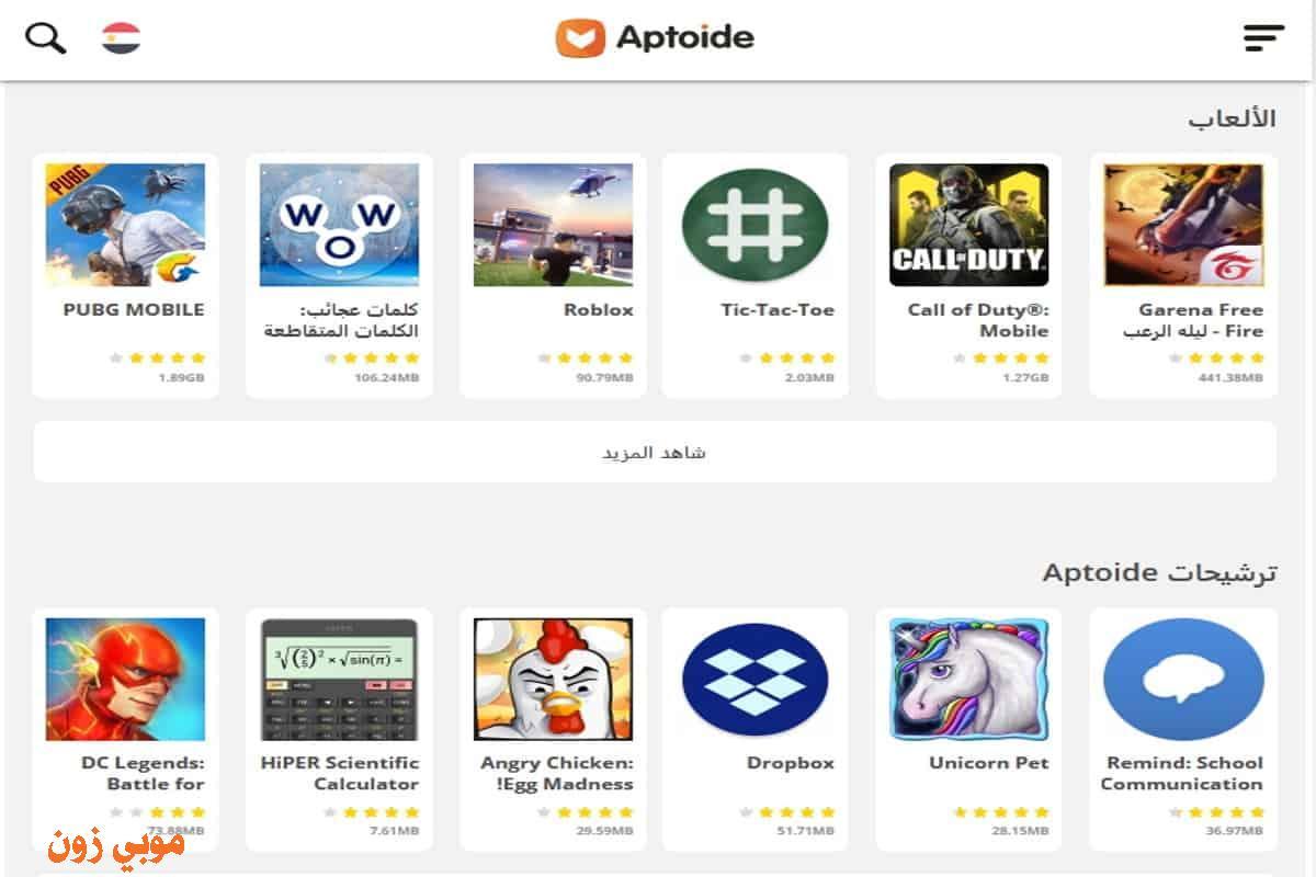 تحميل تطبيق ابتويد Aptoide متجر مجاني للاندرويد 2020   موبي زون