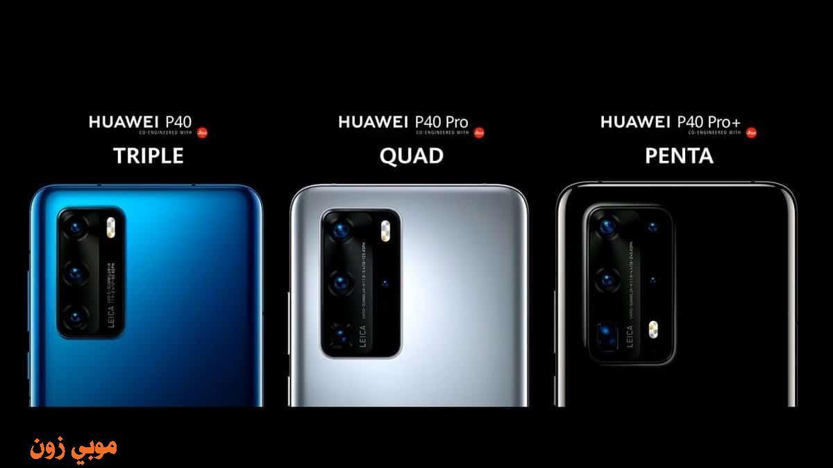 هواوي بي ٤٠ برو بلس Huawei P40 Pro Plus سعر مواصفات عيوب موبي زون
