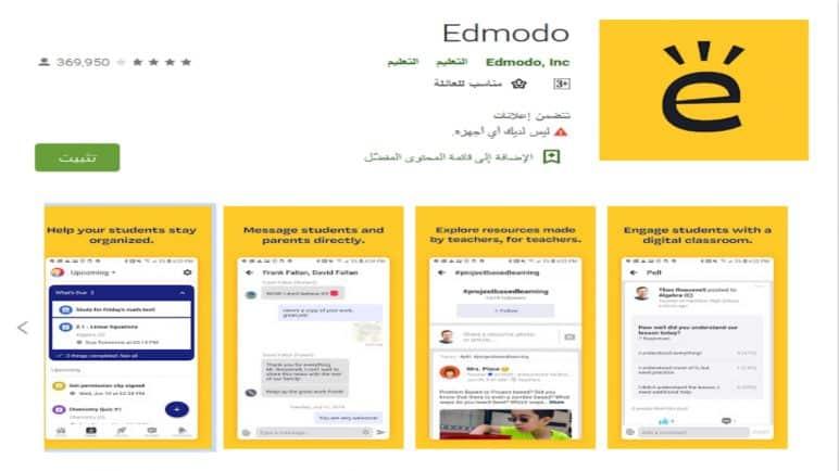تحميل تطبيق ادمودو Edmodo منصة تعليمية للاندرويد