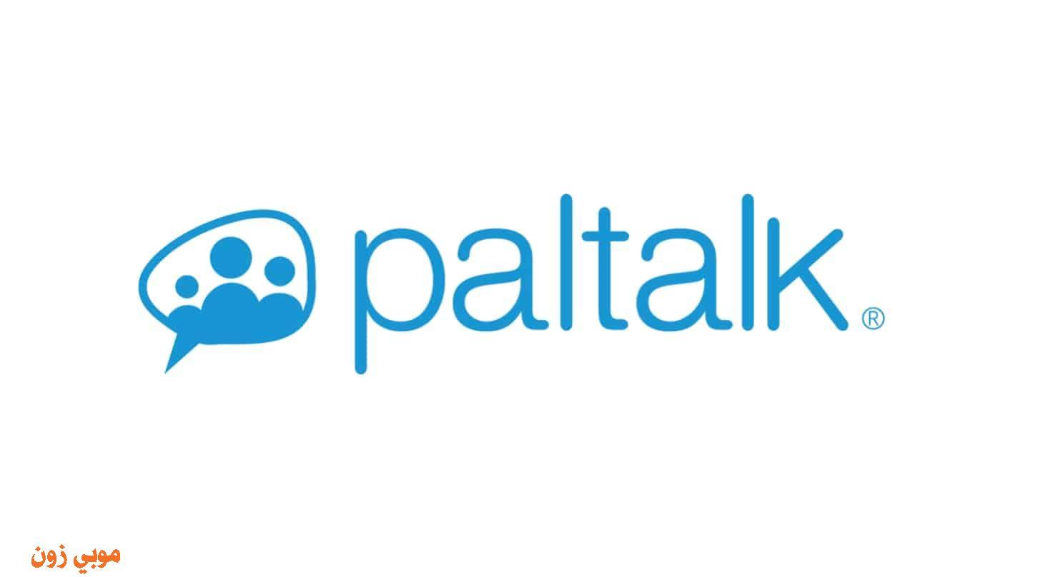 تحميل بالتوك Paltalk 2020 تطبيق للاندرويد للايفون للكمبيوتر