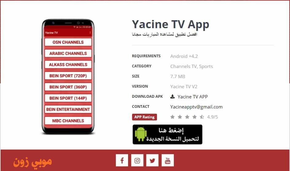 Yacine Tv 2021 apk