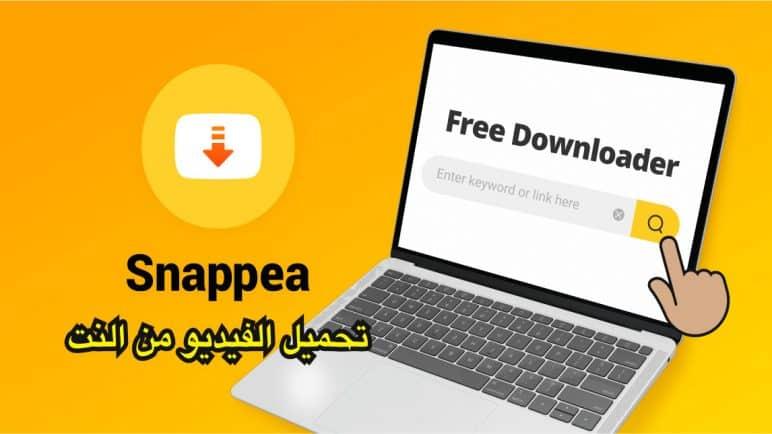 موقع Snappea لـ تحميل الفيديوهات من اليوتيوب مجانا بعدة صيغ
