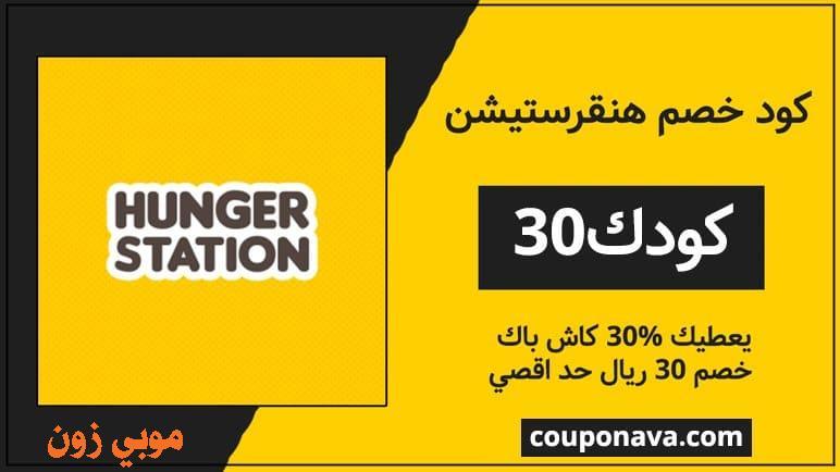 hungerstation coupon