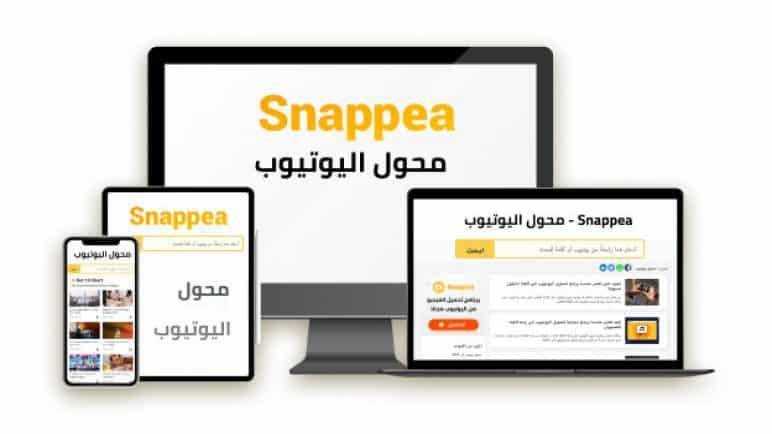 شرح آلية تحويل مقاطع الفيديو مجانا snappea youtube converter