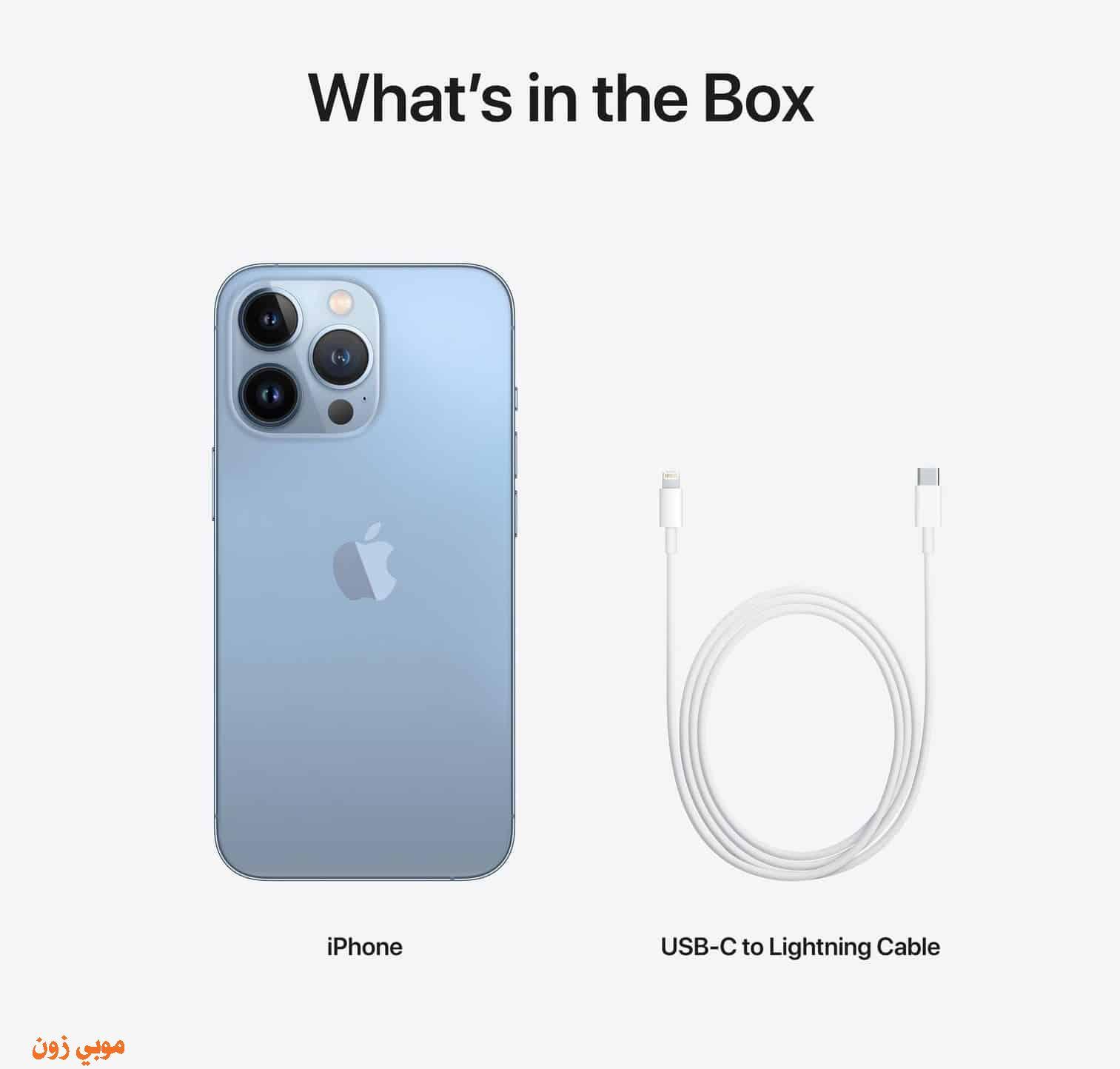 محتويات علبة iPhone 13 Pro