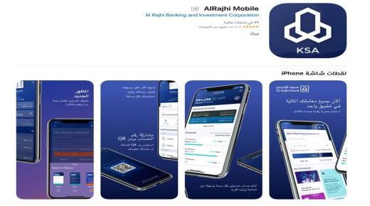 تطبيق الراجحي مباشر للأفراد bank al rajhi الجديد تحميل للجوال