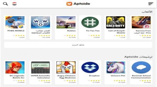 تحميل ابتويد Aptoide متجر تطبيقات مجاني للاندرويد 2021