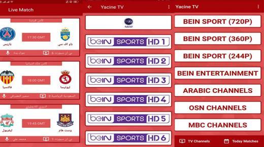 تحميل تطبيق ياسين تيفي Yacine Tv 2021 آخر إصدار للاندرويد