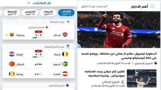 تحميل تطبيق يلا كورة 2021 Yallakora مباريات اليوم وأخبار الرياضة